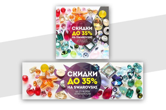 2 баннера для сайта 80 - kwork.ru
