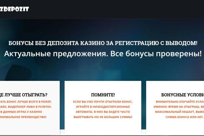 Скопирую любой сайт в html формат 38 - kwork.ru