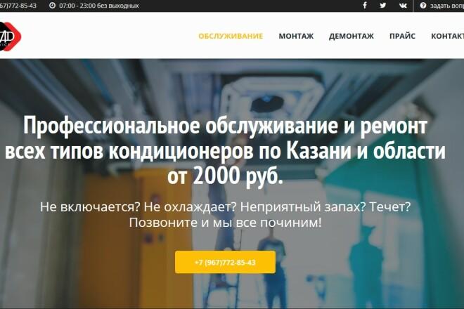 Скопирую любой сайт в html формат 36 - kwork.ru