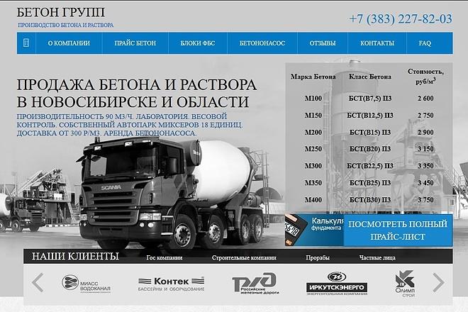 Скопирую любой сайт в html формат 34 - kwork.ru