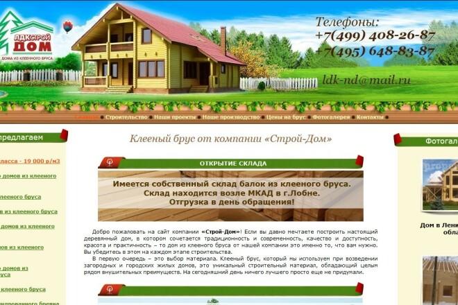 Скопирую любой сайт в html формат 33 - kwork.ru