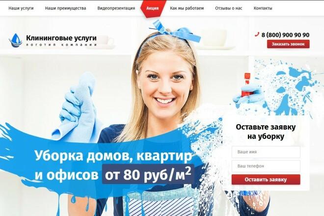 Скопирую любой сайт в html формат 32 - kwork.ru