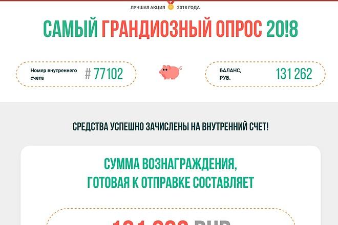 Скопирую любой сайт в html формат 29 - kwork.ru