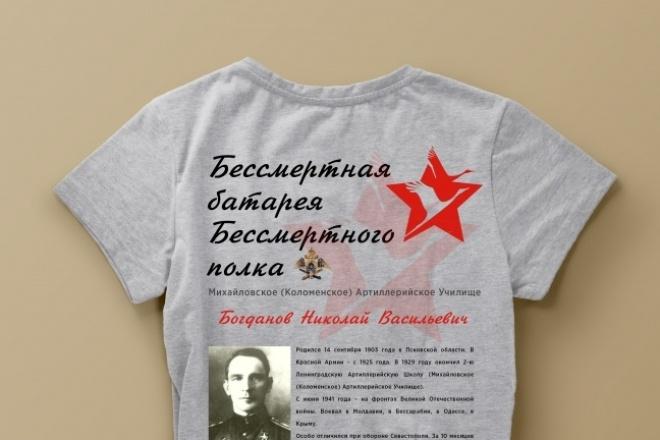 Дизайн футболки 3 - kwork.ru