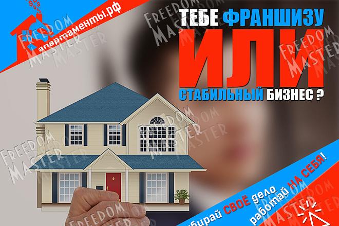 Разработаю 3 promo для рекламы ВКонтакте 25 - kwork.ru