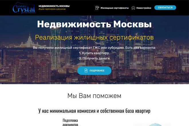 Создам сайт-одностраничник лендинг + 2 подарка 1 - kwork.ru