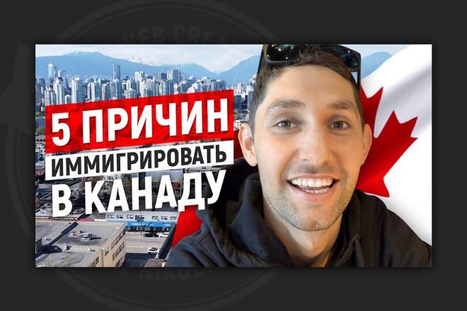 Сделаю превью для видео на YouTube 47 - kwork.ru