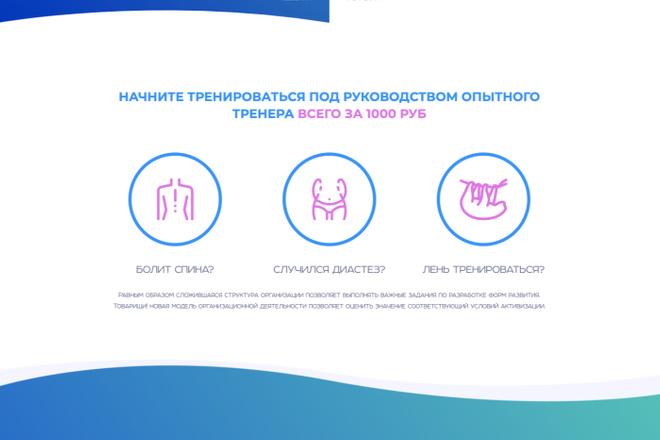 Сверстаю сайт по любому макету 26 - kwork.ru