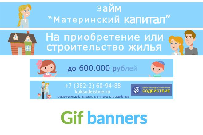 Сделаю 2 качественных gif баннера 20 - kwork.ru