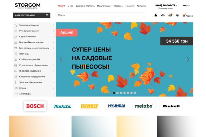 Сделаю верстку любой сложности 15 - kwork.ru