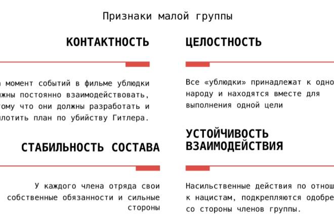 Сделаю презентацию 13 - kwork.ru