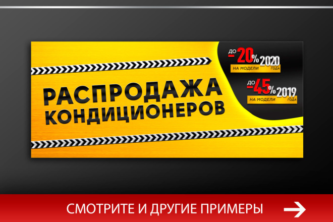 Баннер, который продаст. Креатив для соцсетей и сайтов. Идеи + 12 - kwork.ru