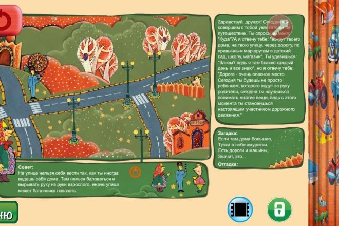 Разработка игрового концепта рекламной игры, мобильные платформы 6 - kwork.ru