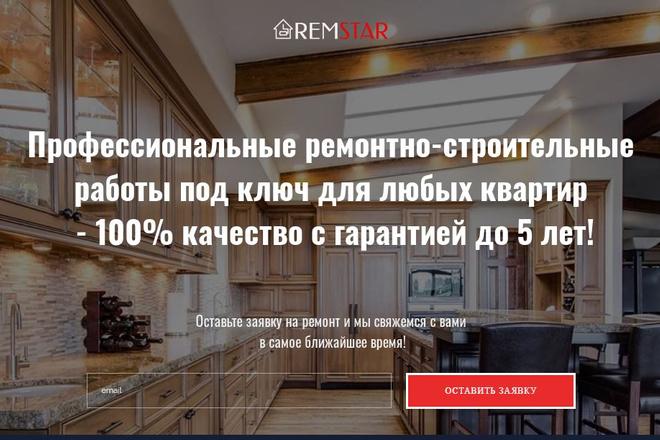 Создам типовой сайт компании 6 - kwork.ru