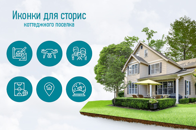 Обложки иконки для актуальных сторис Инстаграм 4 - kwork.ru