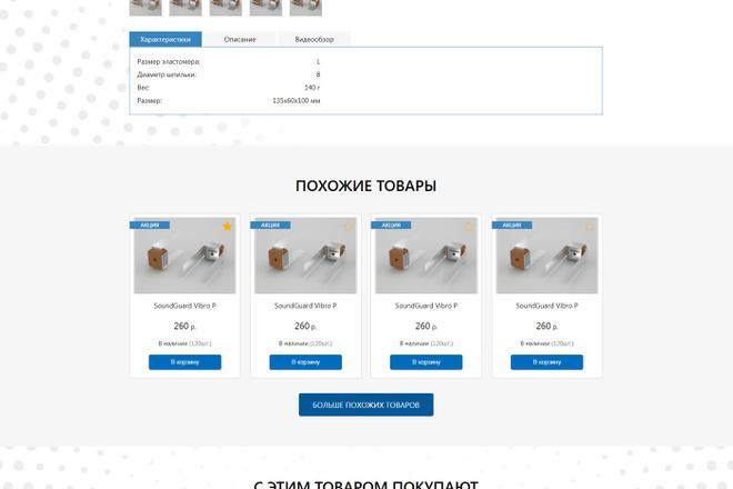 Любая верстка из PSD макетов 66 - kwork.ru