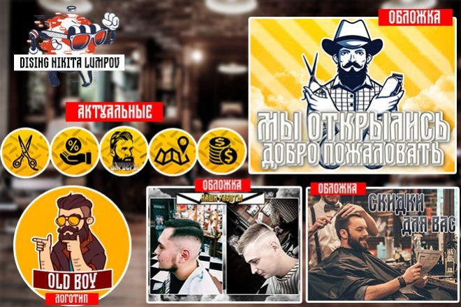 Оформление Инстаграма 53 - kwork.ru
