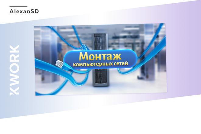 Создам 3 уникальных рекламных баннера 28 - kwork.ru