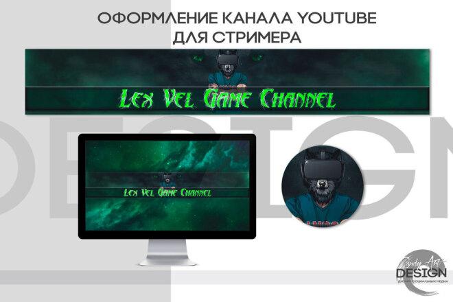 Оформление канала Ютуб. Дизайн шапки Youtube 5 - kwork.ru