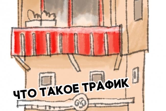 Нарисую иллюстрацию с одним персонажем 17 - kwork.ru