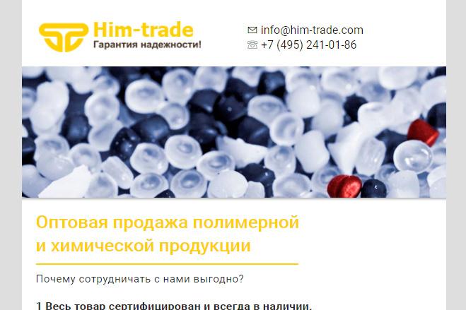 Html-письмо для E-mail рассылки 79 - kwork.ru