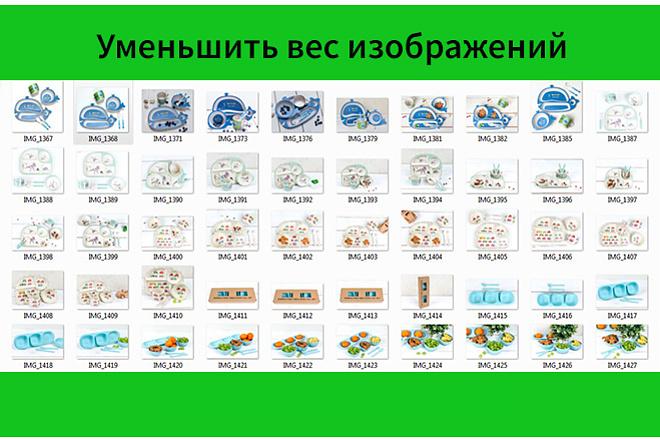 Ресайз фото. Уменьшение веса картинки без потери качества 13 - kwork.ru