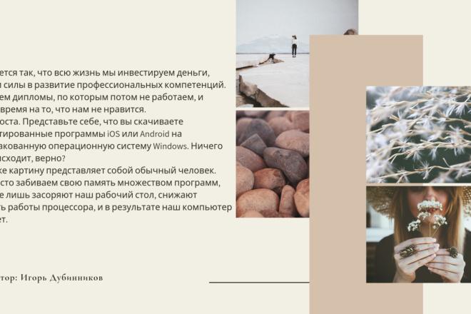 Стильный дизайн презентации 286 - kwork.ru