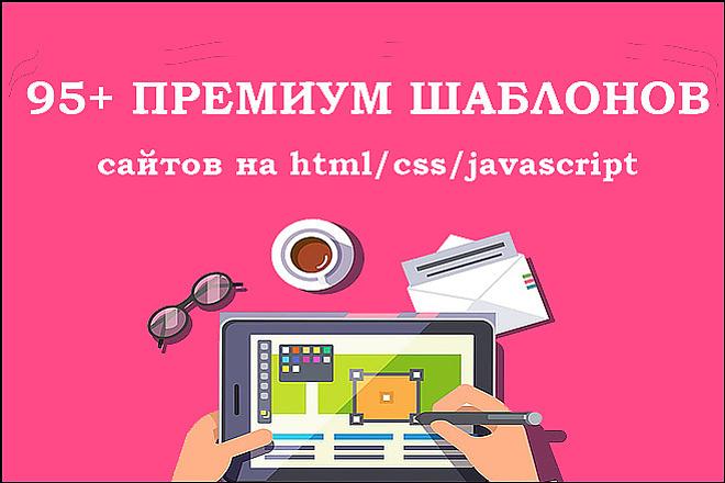 95 Премиум шаблонов сайтов на html, css, javascript 4 - kwork.ru