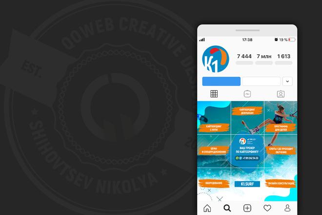 Сделаю продающий Instalanding для инстаграм 3 - kwork.ru