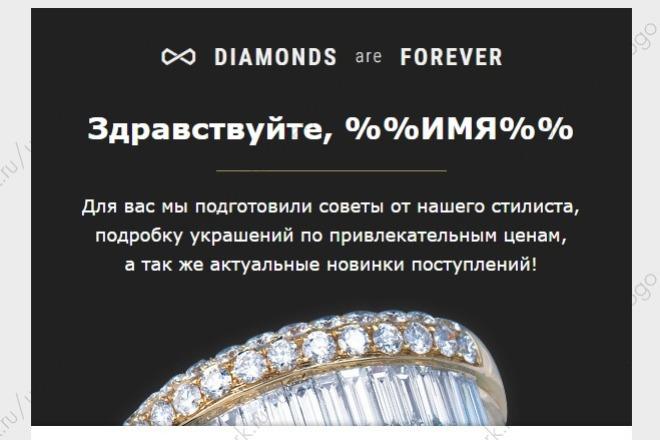 Html-письмо для E-mail рассылки 47 - kwork.ru