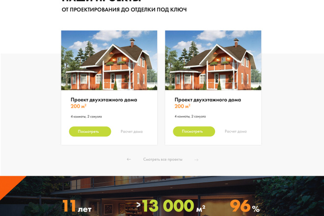 Дизайн одного блока Вашего сайта в PSD 66 - kwork.ru