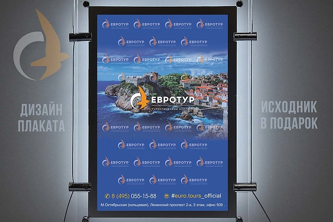 Разработаю дизайн рекламного постера, афиши, плаката 31 - kwork.ru