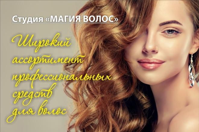 Разработаю рекламный макет для журнала, газеты 23 - kwork.ru