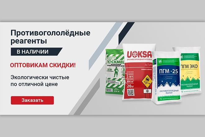 Баннер на сайт 64 - kwork.ru