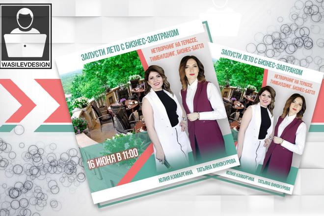 Создам качественный и продающий баннер 48 - kwork.ru