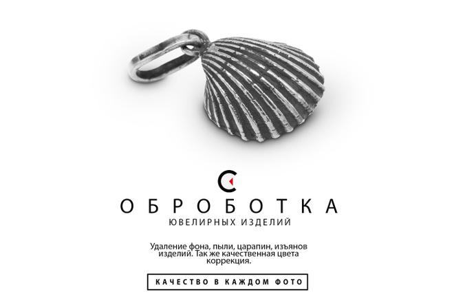 Обработаю фото Ювелирных изделий 37 - kwork.ru