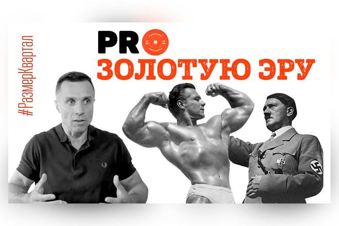 Сделаю превью для видеролика на YouTube 1 - kwork.ru