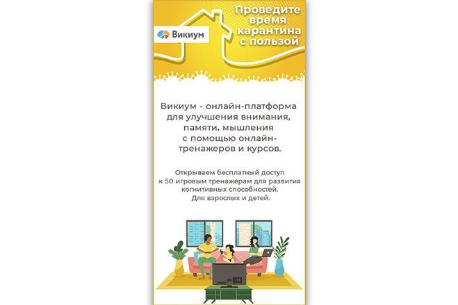 Баннер статичный 1 - kwork.ru