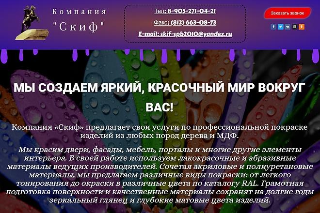 Создам лендинг на вордпресс быстро 22 - kwork.ru