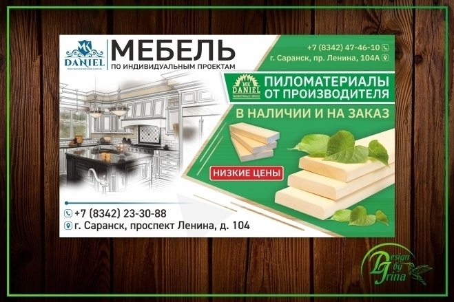Наружная реклама 9 - kwork.ru