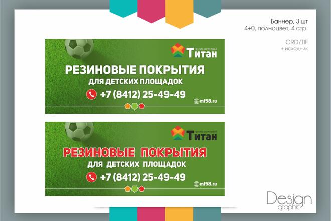 Дизайн - макет быстро и качественно 4 - kwork.ru