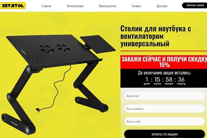 Создам лендинг на вордпресс быстро 15 - kwork.ru