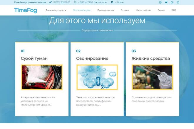 Сайт для любого бизнеса на Wordpress 3 - kwork.ru