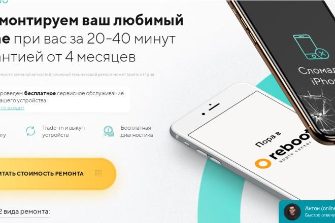 Скопирую страницу любой landing page с установкой панели управления 72 - kwork.ru