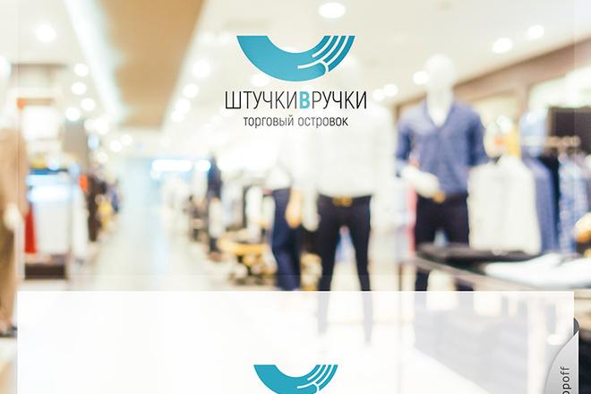 Качественный логотип 59 - kwork.ru