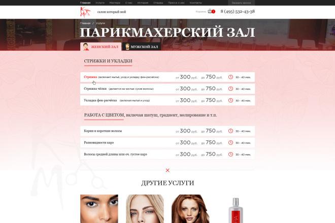 Сделаю верстку любой сложности 83 - kwork.ru