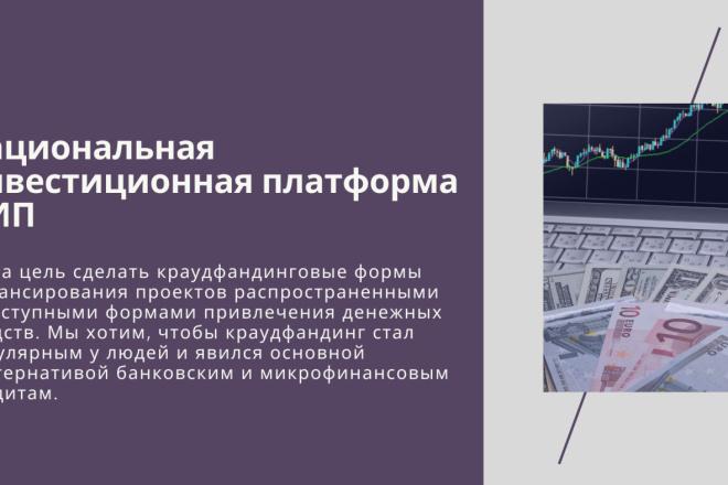 Стильный дизайн презентации 248 - kwork.ru