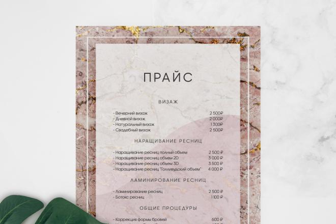 Прайс 12 - kwork.ru