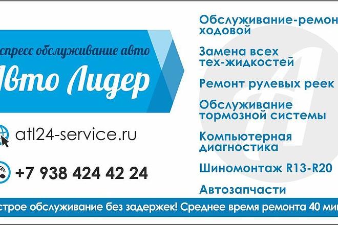 Макет визитки 14 - kwork.ru
