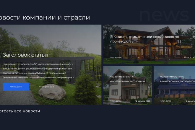 Сверстаю сайт по любому макету 122 - kwork.ru